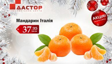 мандарини 11