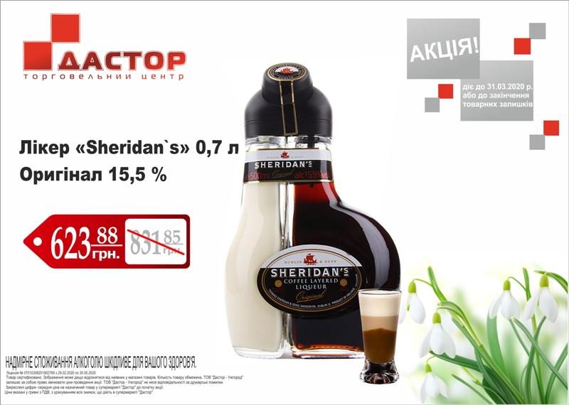Sheridan`s1