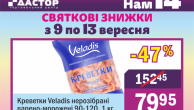 КРЕВЕТКИ_ВЕЛАДІС_А4