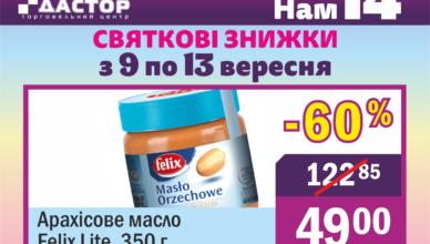 ФЕЛІКС_А4