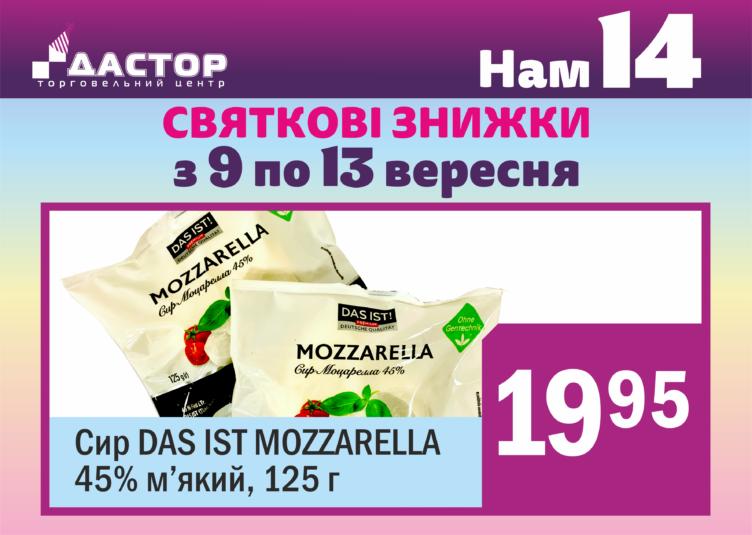 моцарелла_А4