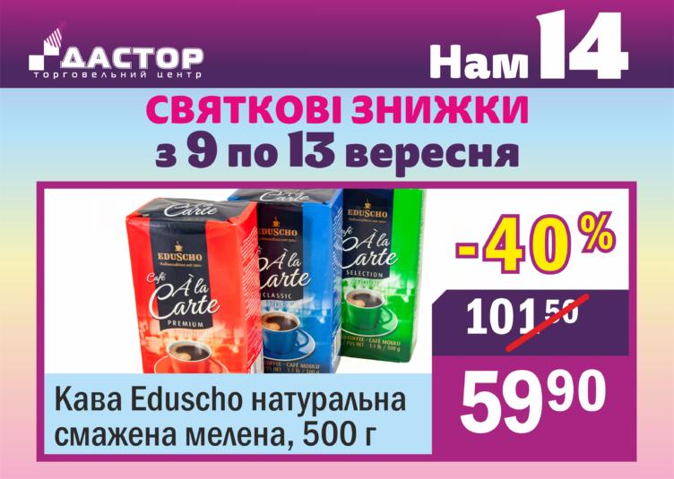 ЕДУШО_А4