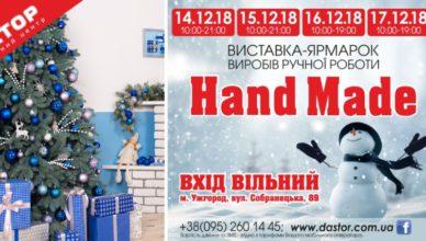 Hand Made.jpg1