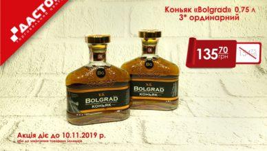 BOLGRAD..