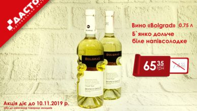 Bolgrad Wine