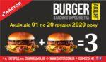 бургер2+1сайт