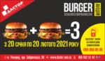 бургер-752х440 (1)