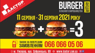 бургер-752х440